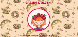 сказка про фей | naoblakax.ru