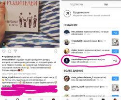 продвижение в инстаграм |naoblakax.ru