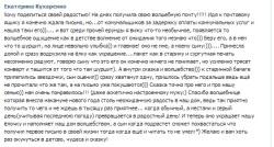 волшебная почта   naoblakax.ru