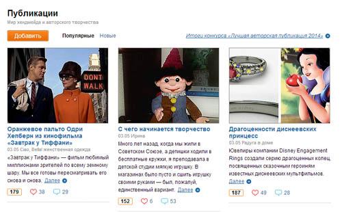 публикации на ярмарке мастеров   naoblakax.ru