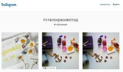 продвижение в инстаграм через конкурс | naoblakax.ru