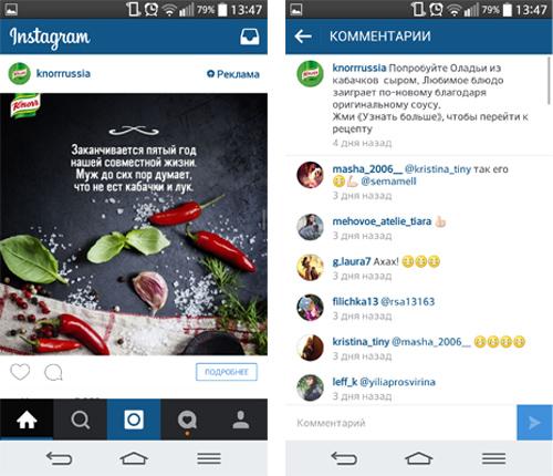 oficialnaya-reklama-v-instagram-kak-razmestit-i-kak-ubrat | naoblakax.ru