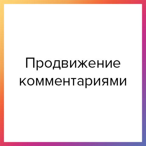 master-klass-relevantnye-kommentarii-kak-sposob-prodvizheniya-v-instagram | naoblakax.ru