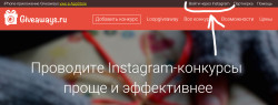 продвижение в инстаграм giveaway   naoblakax.ru