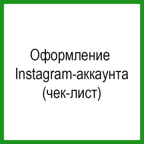 chek-list-po-oformleniyu-instagram-akkaunta | naoblakax.ru