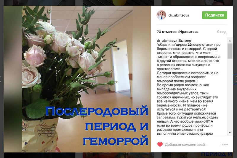 uslugi-v-instagram-prodvizhenie-ot-manikyura-do-koloproktologa   naoblakax.ru
