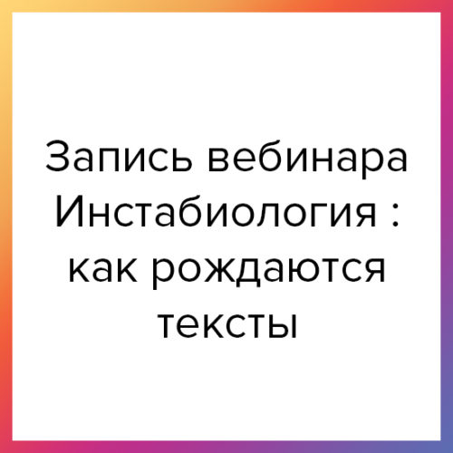 как писать тексты для инстаграм |naoblakax.ru