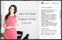 продвижение в инстаграм раскрутка личного бренда   naoblakax.ru