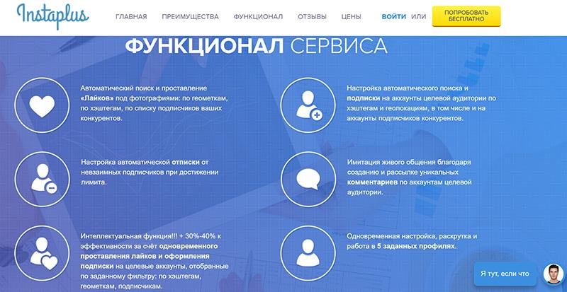 prodvizhenie-v-instagram-kak-novye-pravila-povliyali-na-storonnie-servisy-raskrutki   naoblakax.ru