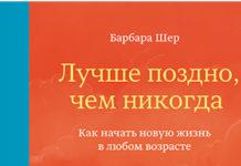 luchshe-pozdno-chem-nikogda-kak-nachat-novuyu-zhizn-v-lyubom-vozraste-barbara-sher   naoblakax.ru