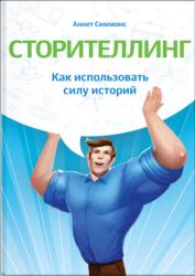 Сторителлинг Аннет Симмонс отзыв рецензия   naoblakax.ru