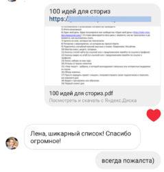 100 идей для сториз   naoblakax.ru