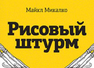 risovyj-shturm-i-eshhyo-21-sposob-myslit-nestandartno-majkl-mikalko | naoblakax.ru