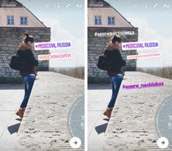 геотеги и хештеги в инстаграм сториз | naoblakax.ru