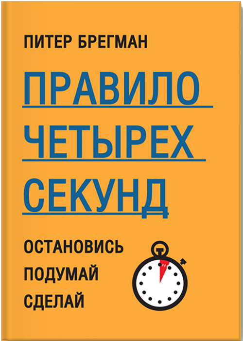 pravilo-chetyrex-sekund-ostanovis-podumaj-sdelaj-piter-bregman   naoblakax.ru