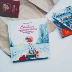 анна шарлай стильное путешествие налегке отзыв о книге   naoblakax.ru