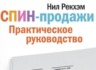 spin-prodazhi-prakticheskoe-rukovodstvo-nil-rekxem   naoblakax.ru
