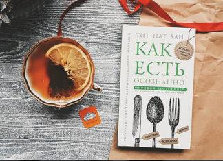 kak-est-osoznanno-tit-nat-xan   naoblakax.ru