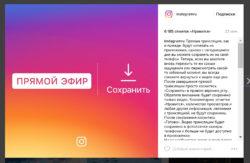 как сохранить прямой эфир в инстаграм | naoblakax.ru