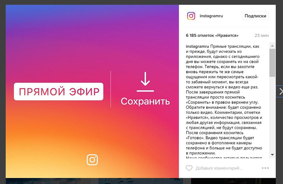 funkciya-pryamoj-efir-v-instagram-kak-zapustit-i-kak-smotret   naoblakax.ru