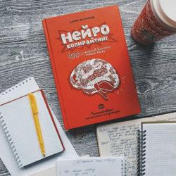 нейрокопирайтинг денис каплунов рецензия на книгу | naoblakax.ru