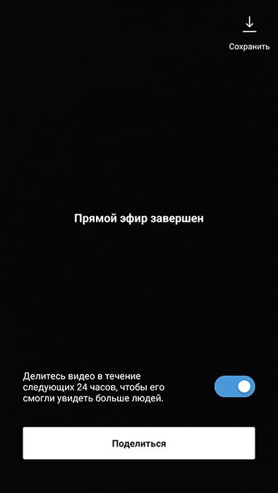 funkciya-pryamoj-efir-v-instagram-kak-zapustit-i-kak-smotret | naoblakax.ru