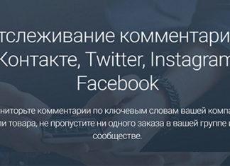 teryaete-kommentarii-v-instagram-chitajte-obzor-servisa-starcomment-i-ne-teryajte | naoblakax.ru