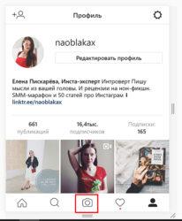 фото в инстаграм с компьютера | naoblakax.ru