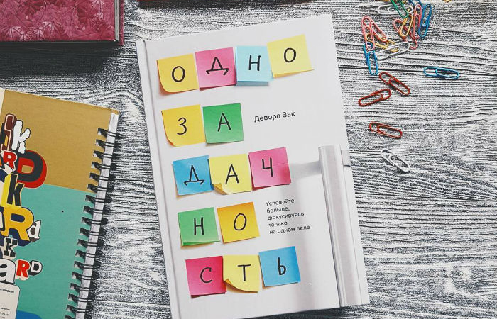 odnozadachnost-uspevajte-bolshe-fokusiruyas-tolko-na-odnom-dele-devora-zak | naoblakax.ru
