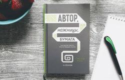 avtor-nozhnicy-bumaga-kak-bystro-pisat-vpechatlyayushhie-teksty-14-urokov-n-kononov | naoblakax.ru