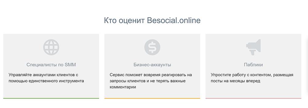 kak-uprostit-rabotu-v-instagram-obzor-servisa-besocial-online   naoblakax.ru