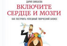 vklyuchite-serdce-i-mozgi-kak-postroit-uspeshnyj-tvorcheskij-biznes-dariya-bikbaeva | naoblakax.ru