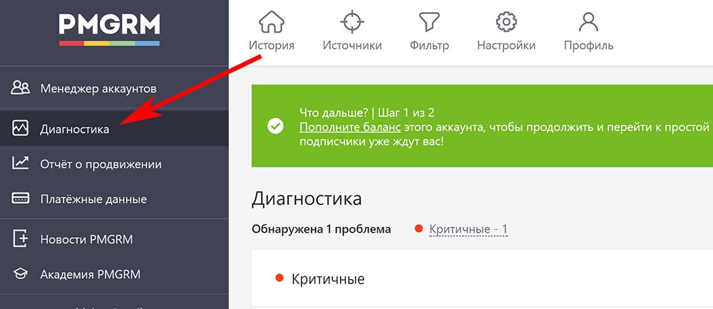 prodvizhenie-v-instagram-obzor-servisa-pamagram   naoblakax.ru