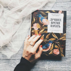 Кэмерон Лучшее время начать рецензия на книгу | naoblakax.ru