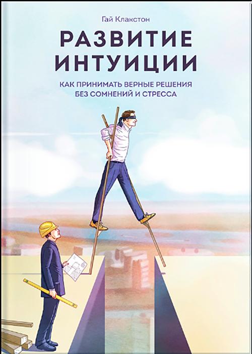 рецензия на книгу развитие интуиции гай клакстон | naoblakax.ru