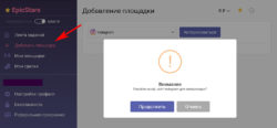 биржа рекламы в инстаграм epicstars | naoblakax.ru