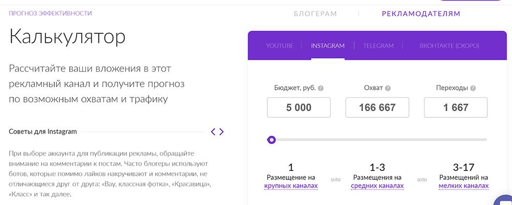 prodvizhenie-v-instagram-dlya-introvertov-obzor-birzhi-reklamy-epicstars | naoblakax.ru
