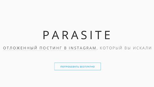 vedenie-instagram-obzor-servisa-otlozhennogo-postinga-parasite | naoblakax.ru