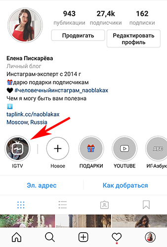IGTV видео в Инстаграм | naoblakax.ru
