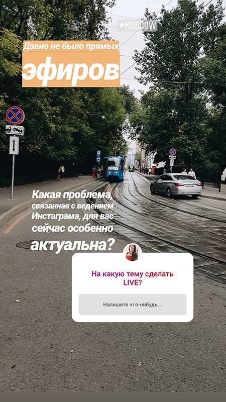 инстаграм истории вопросы в сторис | naoblakax.ru