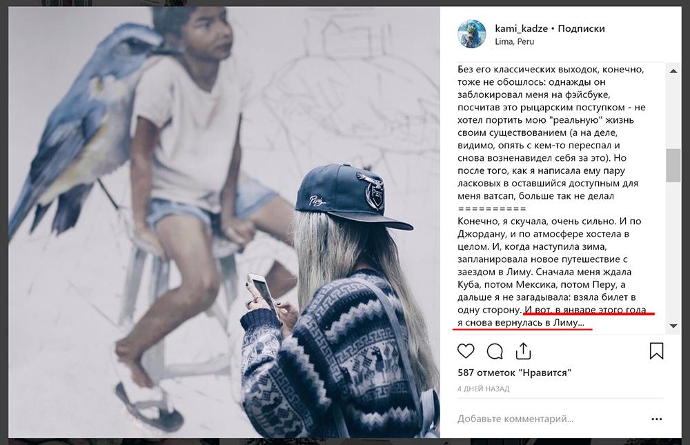 как писать посты в Инстаграм сериал | naoblakax.ru