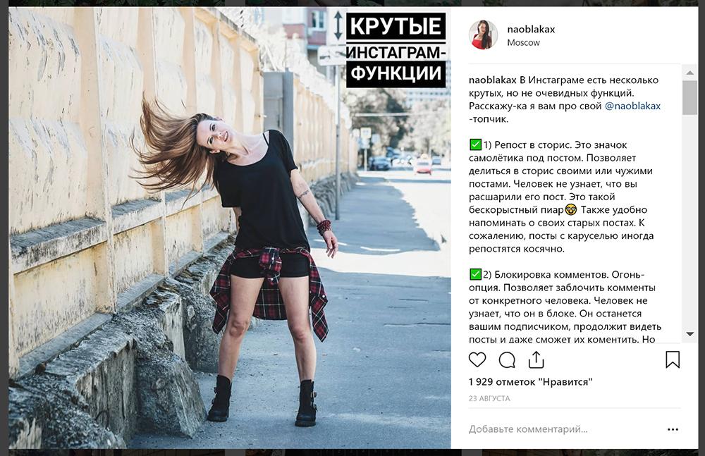как писать посты для Инстаграм список | naoblakax.ru