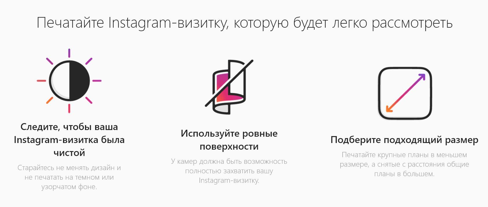 что такое инстаграм визитка | naoblakax.ru