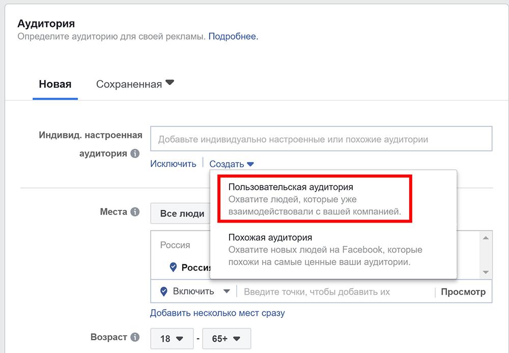 таргетированная реклама в Инстаграм | naoblakax.ru