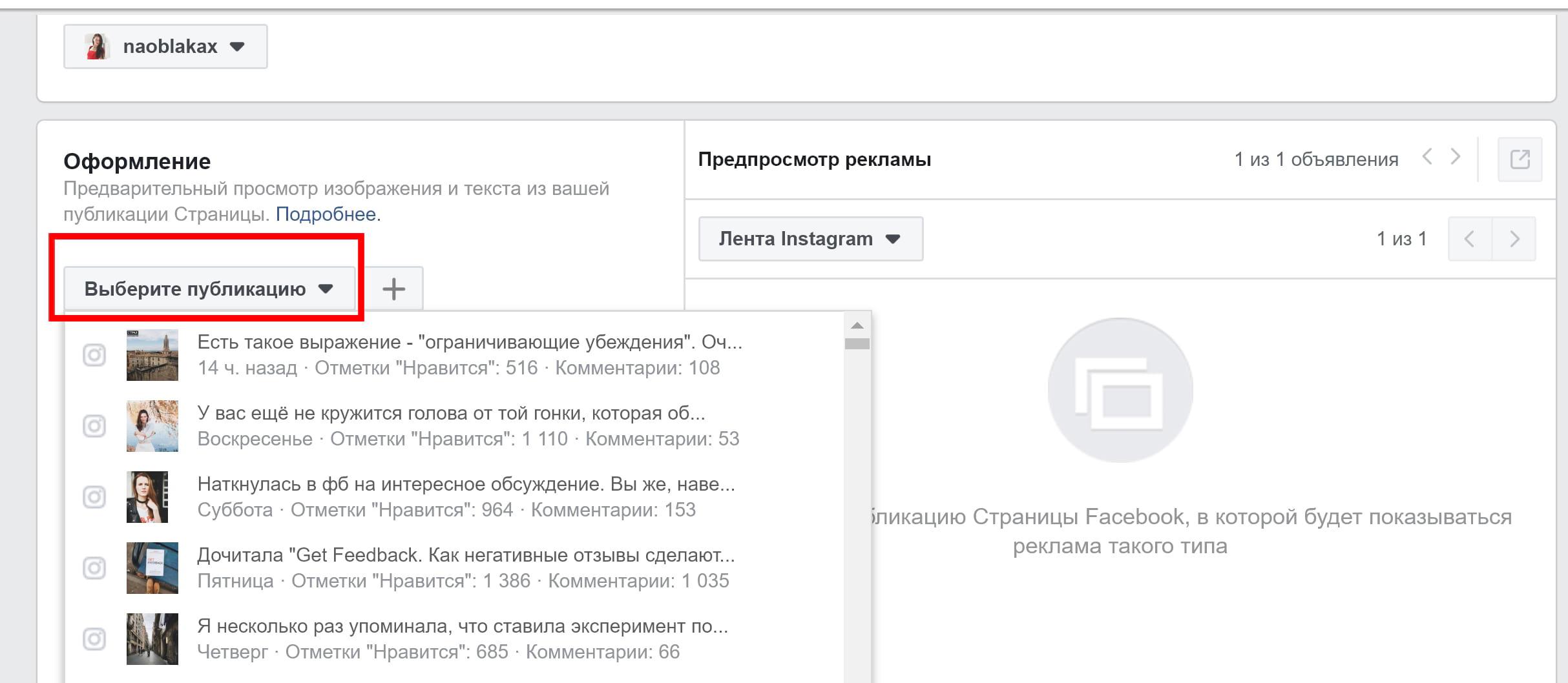Как запустить рекламу на пост в инстаграм-аккаунте