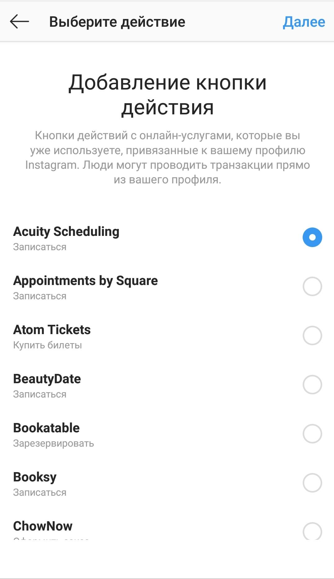 бизнес-аккаунт и продажи в Инстаграм | naoblakax.ru