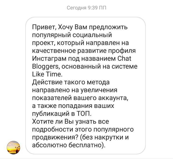продвижение в инстаграм чат активности для блогеров | naoblakax.ru