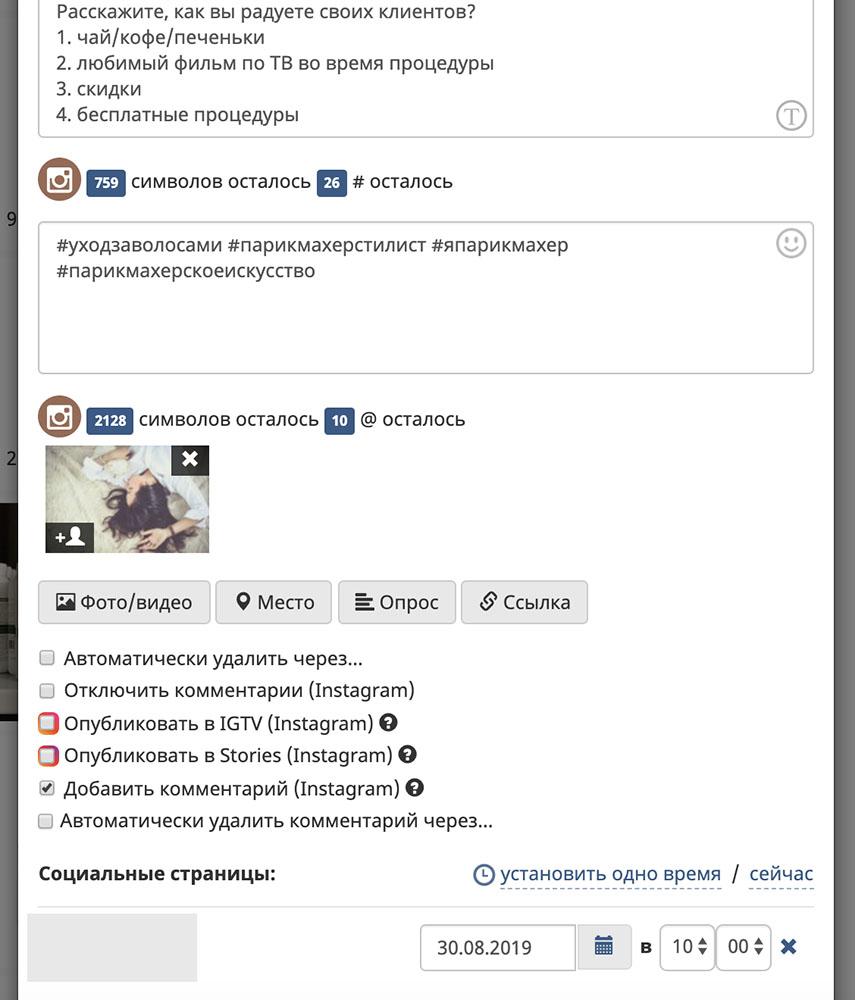 отложенный постинг инстаграм | naoblakax.ru