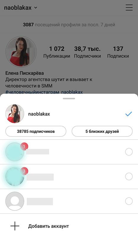 как добавить второй аккаунт в инстаграм | naoblakax.ru