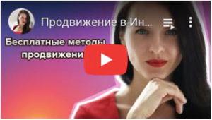 Ссылка на ютуб канал с беспалтными вебинара по Инстаграм